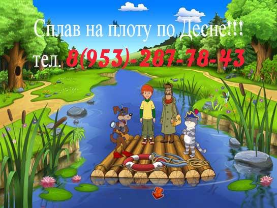 Трое из Простоквашино: Путешествие на плоту - скриншот 1. Putishestvie-na-p