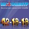 ИНФОЦЕНТР 42-18-18 (г. Иваново)