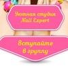 Nail Expert - маникюр   парикмахерская г.Дмитров