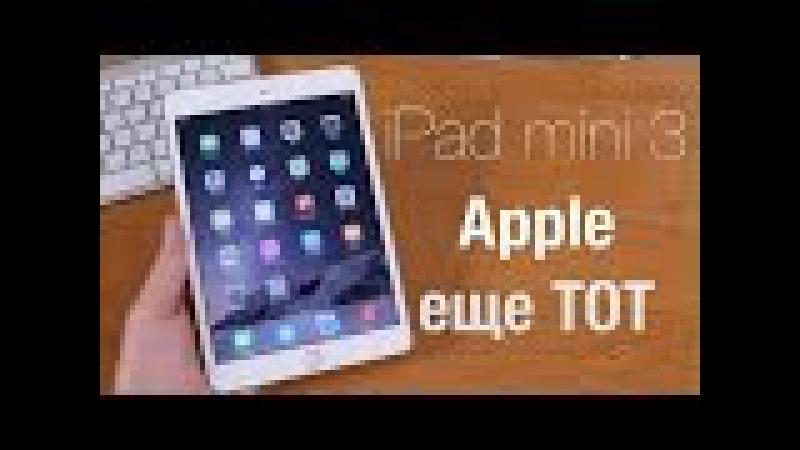 iPad mini 3 Обзор Планшета от Apple