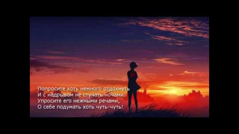 Попросите сердце не болеть. Стих. Веретенников С. В.