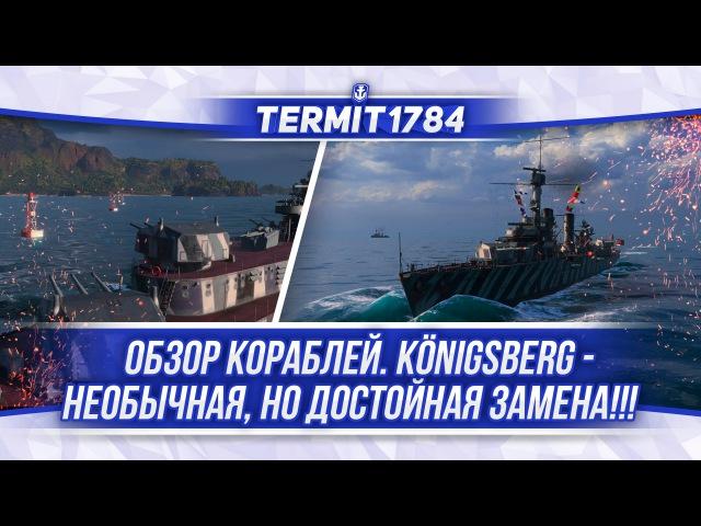 World of Warships⚓Обзоры кораблей 45 Крейсер Königsberg!