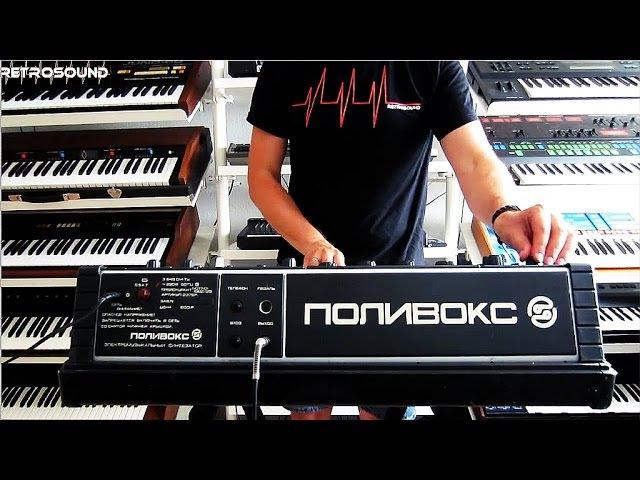 ПОЛИВОКС синтезатор POLIVOKS Synthesizer