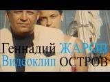Геннадий Жаров - Остров (видеоклип)