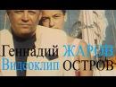 Геннадий Жаров - Остров видеоклип