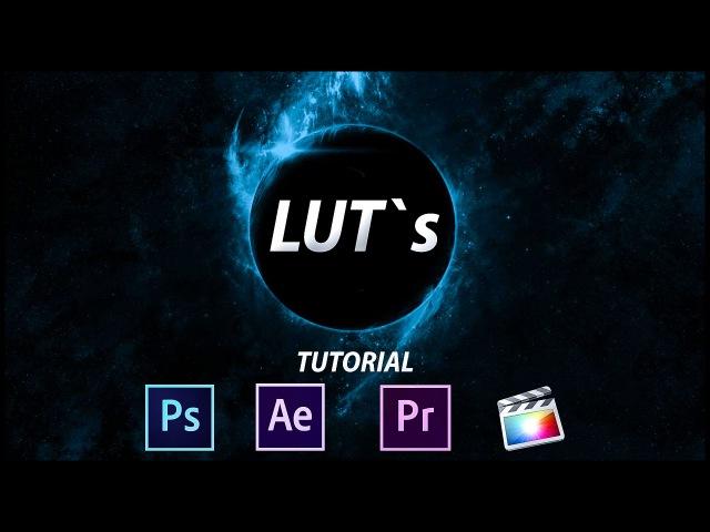 2 LUT`s TUTORIAL - PHOTOSHOP / PREMIERE PRO / AFTER EFFECTS / FINAL CUT PRO (S E R E B R Y Λ K O V)
