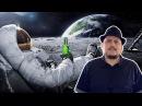 Блогер GConstr заценил ОВПН Самые известные космонавты в кино От SokoL off TV