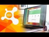 Антивирус Avast скачать, установить и секреты использования