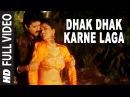 'Dhak Dhak Karne Laga' Full Video Song Beta Anil Kapoor Madhuri Dixit