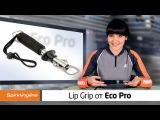Захват для рыбы Lip Grip от Eco Pro - видеообзор