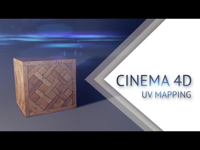 CINEMA 4D - UV Mapping (UV развёртка)
