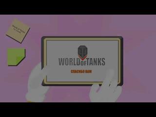 WOLRD OF TANKS | 5 ЛЕТ ПОБЕД | 2D Motion