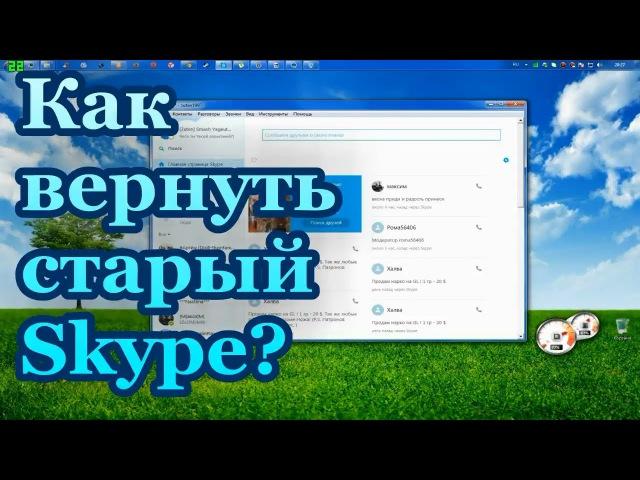 Как вернуть старую версию скайпа?   Где скачать Skype старую версию?