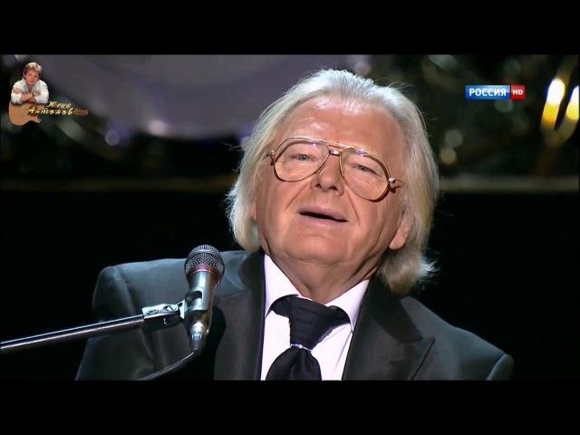 Юрий Антонов - Нет тебя прекрасней. FullHD. 2013