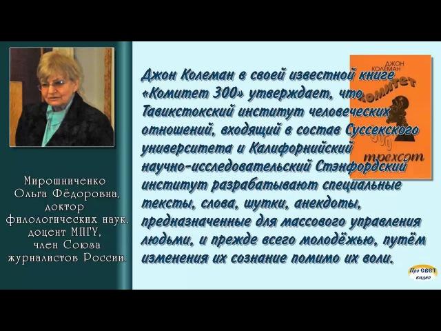 О. Мирошниченко. РУССКИЙ ЯЗЫК. ТО, О ЧЁМ МЫ НЕ ДОГАДЫВАЕМСЯ