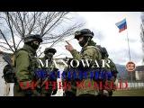 Армия России.Russian army.Manowar -Warriors of the world