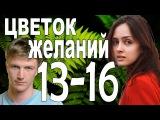 Цветок желаний 13-14-15-16 серия (2015) HD Мелодрама фильм сериал
