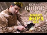 Жора может все. Расходимся - Обзор Gerber Gorge Folding Shovel от Remesloff и Tatet.ua, Tatet.ru