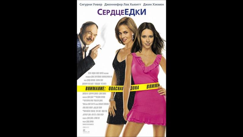 Сердцеедки (Heartbreakers, 2001)