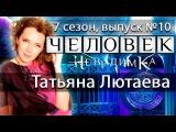 Человек-невидимка. Татьяна Лютаева (06.11.2015)
