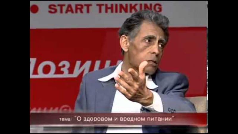 Борис Увайдов - О здоровом и вредном питании