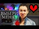 ЖЕЛАНИЯ ДЕВУШЕК ♥ SHTUKENSIA