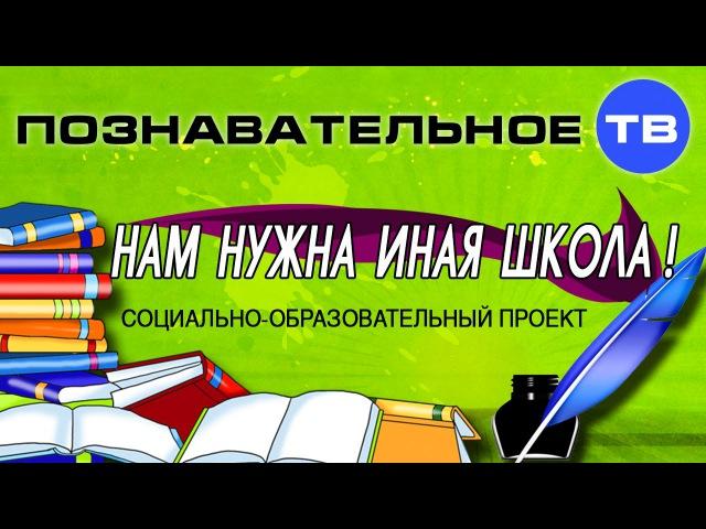 Нам нужна иная школа (Познавательное ТВ, Илья Михнюк)