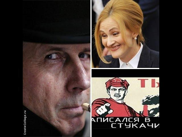 М Веллер.Яровая - мать всех стукачей России