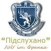 Підслухано|ЛНУ ім. Франка