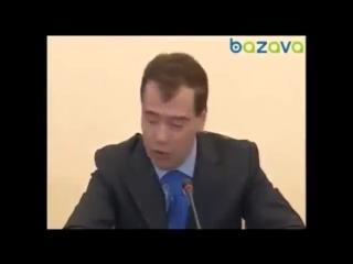 Мне похуй (Д.А.Медведев)
