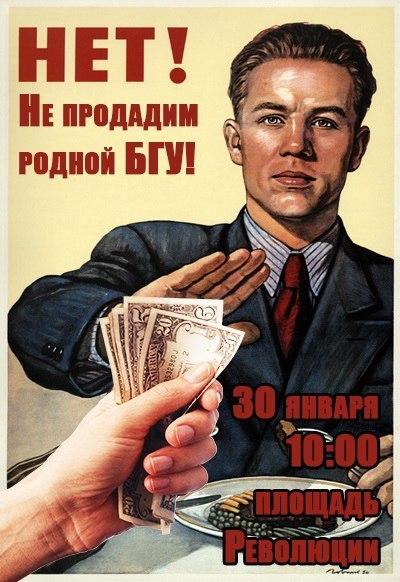 Афиша Улан-Удэ Митинг в защиту БГУ - 30 января, 10:00