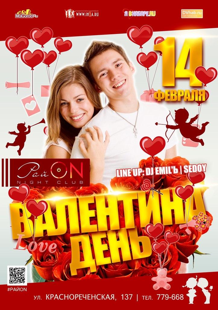 Афиша Хабаровск 14 февраля / День Святого Валентина / РайON