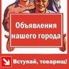 Донецк|Макеевка|Барахолка|Объявления