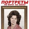 Портреты на заказ по фото - Сухая кисть ,пастель