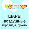 ВОЗДУШНЫЕ ШАРЫ в Пушкино, Тургенева,24