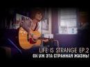 Инфантильная жизнь v.2 [Life is Strange Ep.2]