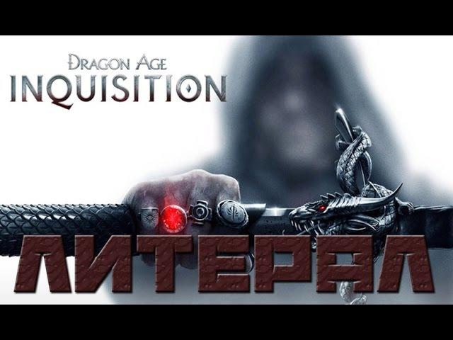 Dragon Age: Инквизиция (Литерал)