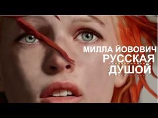 Милла Йовович - Русская душой! ( 13.12.2014 )