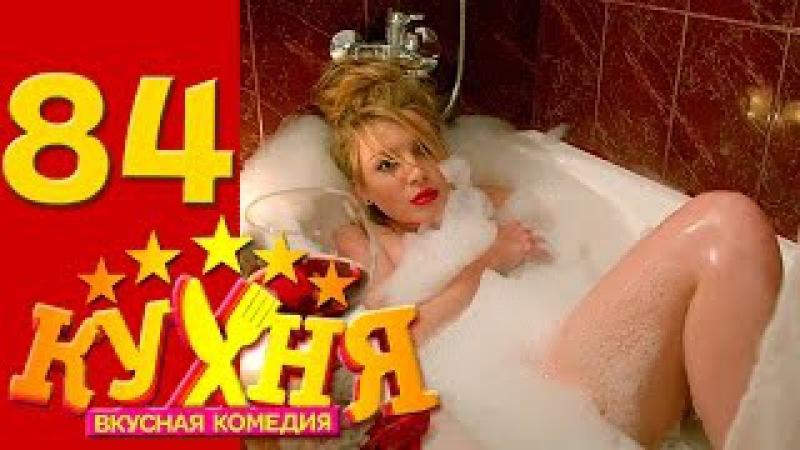 Кухня - Кухня - 84 серия (5 сезон 4 серия) [HD] комедия русская 2015