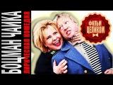 Боцман Чайка 1-2-3-4 серия,фильм целиком (2015) Лирическая комедия