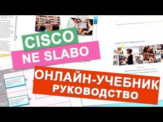 """CISCO - NE SLABO  """"��� ������������ ������-��������� ������� �������� CISCO"""""""