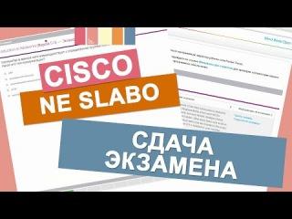 """CISCO - NE SLABO """"��� ������� �������� � �������� CISCO"""""""