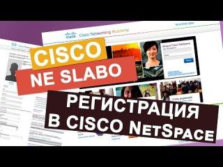 """CISCO - NE SLABO """"����������� � ����� CISCO NetSpace"""""""