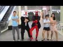 Дедпул танцует русский gangam psy