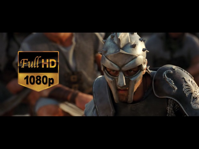Гладиатор (2000) - Меня зовут Максимус [HD 1080p]