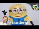 Обзор игрушки Миньон Джерри из мультфильма гадкий Я DESPICABLE ME