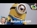 Обзор игрушки Миньон Стюарт из мультфильма Гадкий Я DESPECABLE ME