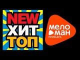♫ New Хит Топ - Самые новые и лучшие - июнь 2015
