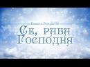 Проповедь: Повесть Рождества: 2. Се, раба Господня (Алексей Коломийцев)