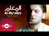 Sami Yusuf - Al-Mu'allim